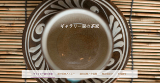 ギャラリー森の茶家ホームページ