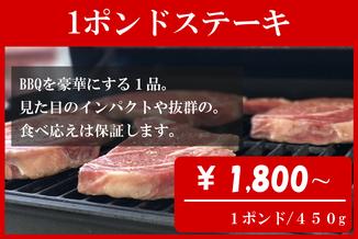 1ポンドステーキ