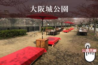 大阪城公園 BBQ