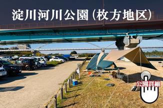 淀川河川公園枚方地区