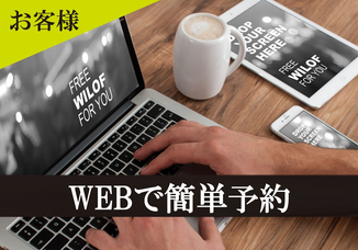 WEB・TELで簡単予約