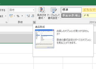 エクセル、表記を変更したセルを選択後、【ホーム】タブの【数値】グループにある右下の【斜め右下矢印】をクリック(表示が小さいので注意)。もしくは、対象セル上で右クリックし【セルの初期設定】を選択してもOK。