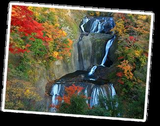 袋田の滝 悠久の宿 滝美館 秋の袋田の滝