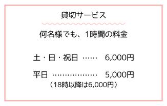 貸切料金は、1時間5000円です