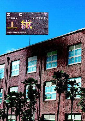 2017 KIT同窓会誌 No.11