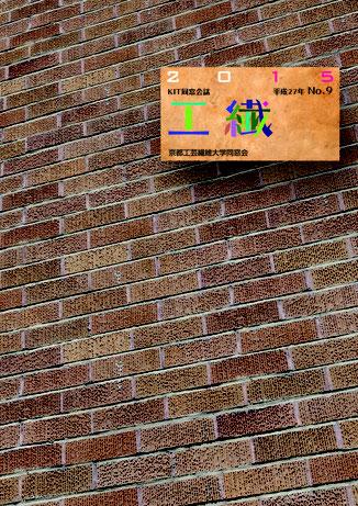 2015 KIT同窓会誌 No.9