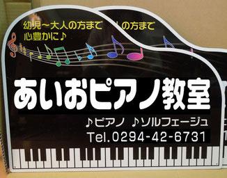 パネルピアノサイン