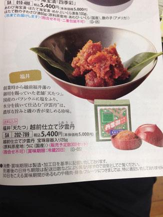 阪急百貨店様の2014年中元ギフトカタログ「青いギフトカタログ」に天たつの越前仕立て汐雲丹を掲載いただいております