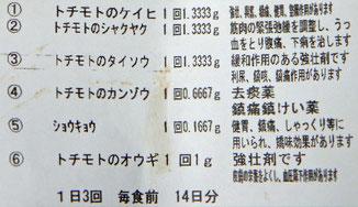 トチモトってその生薬の製造メーカー(栃本天海堂)のことなんだって