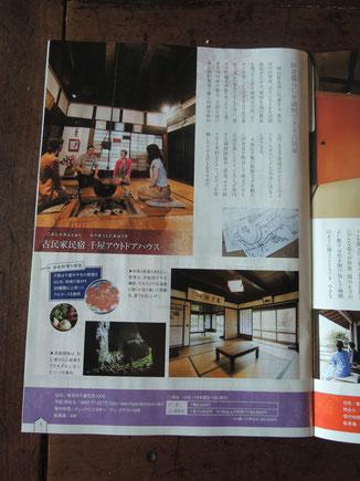 山陽新聞リビングガイド2017年7月号、特集「古民家の宿・町家の宿」に掲載。
