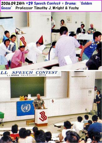 2006.09.24 第29回LL Speech Contest + 英語劇「金のガチョウ」