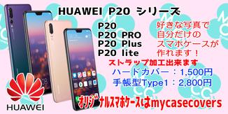 HUAWEI P20 P20Plus P20PRO P20lite  オーダーメイドスマホケース オリジナル