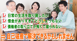 名古屋の自己破産