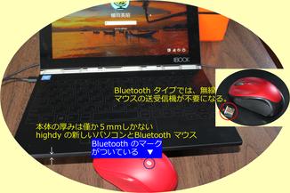 無線マウスと Bluetooth マウスの違い(どちらも無線だが…)