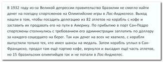 05.11.13 КАК КОФЕ ПОМОГ БРАЗИЛЬСКОЙ СБОРНОЙ КОМАНДЕ