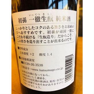 初孫一徹生酛 東北銘醸 日本酒