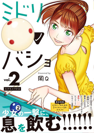 """A Japanese Billiards Manga """"Midorino Basho"""" (The Green Place) vol.2 will come out 18 December 2020 from Shogakukan."""