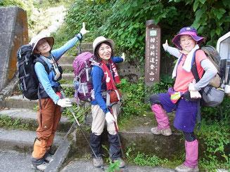 親不知の天険口登山口に下山、完歩。やった~。完歩の喜びと疲れに満足している4人でした。