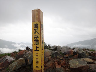 鳴沢岳山頂