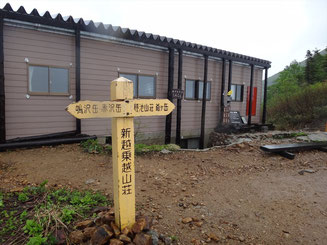新越山荘。ここの小屋番さんもとても親切。
