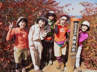 紅葉真っ盛りの両神山山頂で、メンバー
