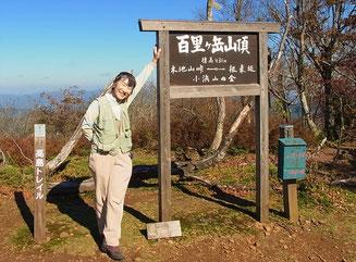 百里ヶ岳山頂(931.3m)に到着