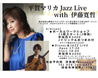 岐阜「パノニカ」平賀マリカ Jazz Live with 伊藤寛哲