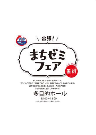 磐田市内の専門店がズラリ並んだ体験型ワークショップコーナー