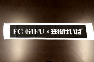 「FC岐阜×笠松けいば」タオルマフラー