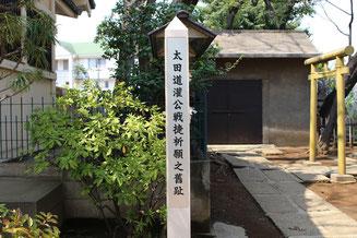 太田道灌公戦勝祈願の跡