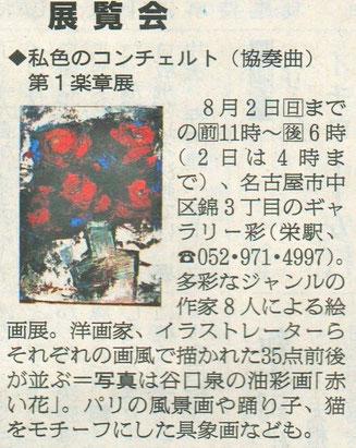 2015年7月29日 朝日新聞 夕刊 承諾書番号 A15-0938