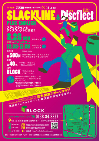 BLOCK_SLACKLINE IN ENGLISH_スラックラインに挑戦!_七飯_函館