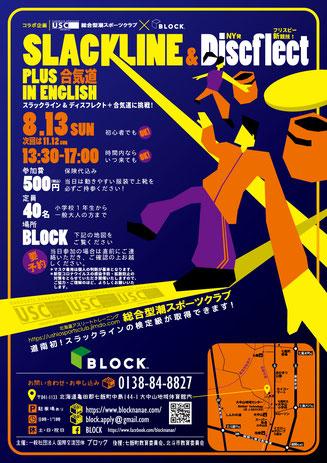 BLOCK_SLACKLINE & KanJam IN ENGLISH_スラックライン & カンジャムに挑戦!_七飯_函館
