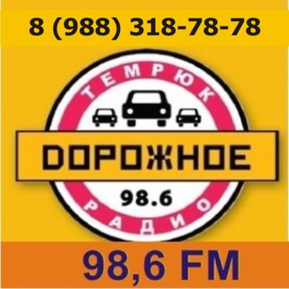 Дорожное радио в Темрюке, подать рекламное объявление на Дорожное радио