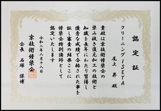 京技術修染会特別講師認定証