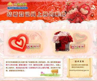 中国・民政局結婚登記所ホームページ