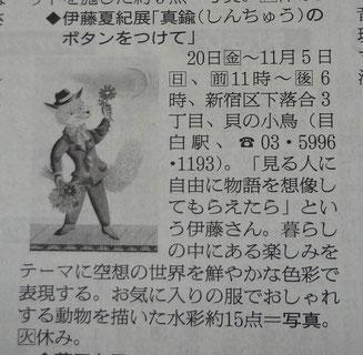 朝日新聞 朝刊 東京マリオン