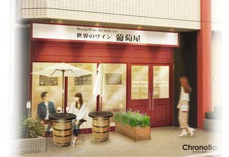 世界のワインショップ 葡萄屋 鶴見店