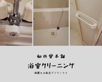 如水堂本舗の浴室クリーニングのイメージ画像