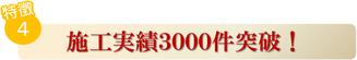施工実績3000件突破!