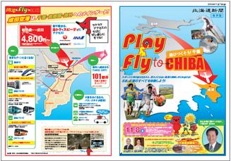 北海道新聞タブロイド版チラシ広告「エゾリス便」