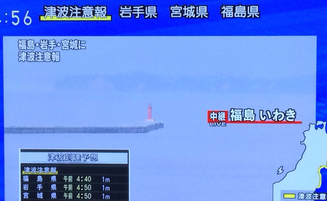 地震4の地震が発生。岩手県、福島県、宮城県に津波注意報