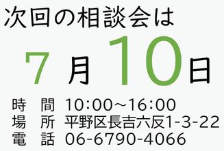 無料相談会にお越しください 大阪市平野区のリフォーム