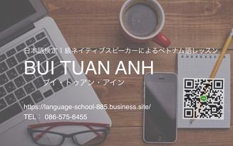日本語検定1級ネイティブスピーカーによるベトナム語レッスン