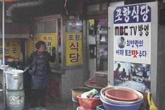 南浦洞 ポハン食堂