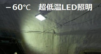 ANDY-LDS -60℃LED