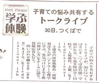 11/22常陽リビングのお知らせ記事