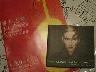 オノフリさんのCD。Vivaldiがロックにも聴こえます!(購入してサイン頂ました)えへ(・∀・)