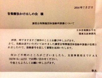↑「申請が受理されました」という、有り難いお手紙の写真です。