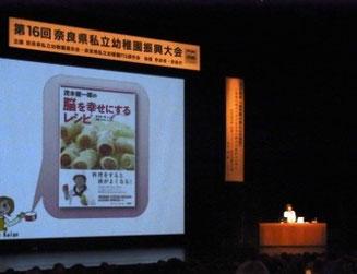 奈良県私立幼稚園振興大会(於 100年会館大ホール)